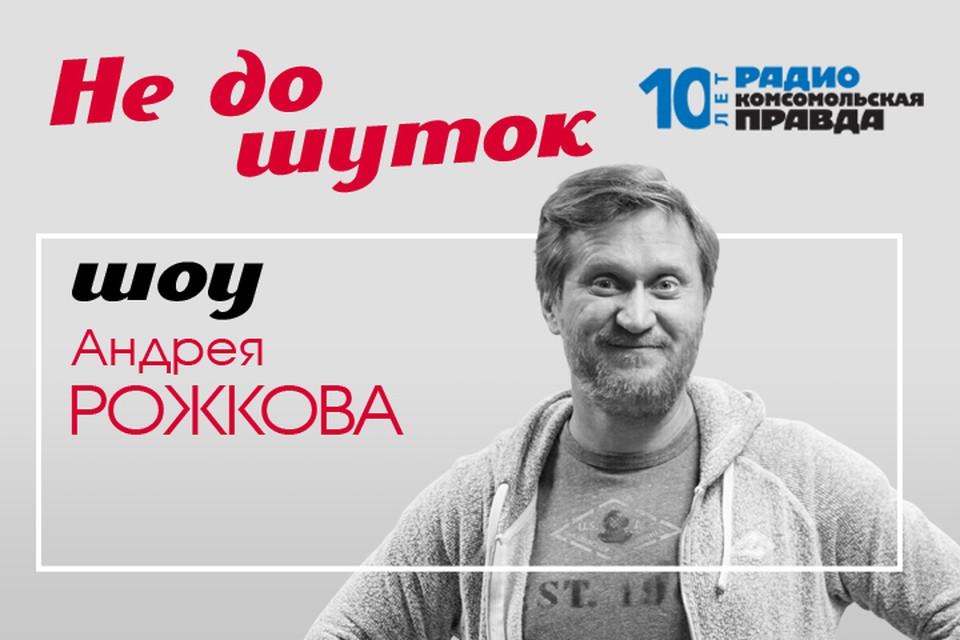Андрей Рожков и Александра Кочнева обсуждает главные новости недели