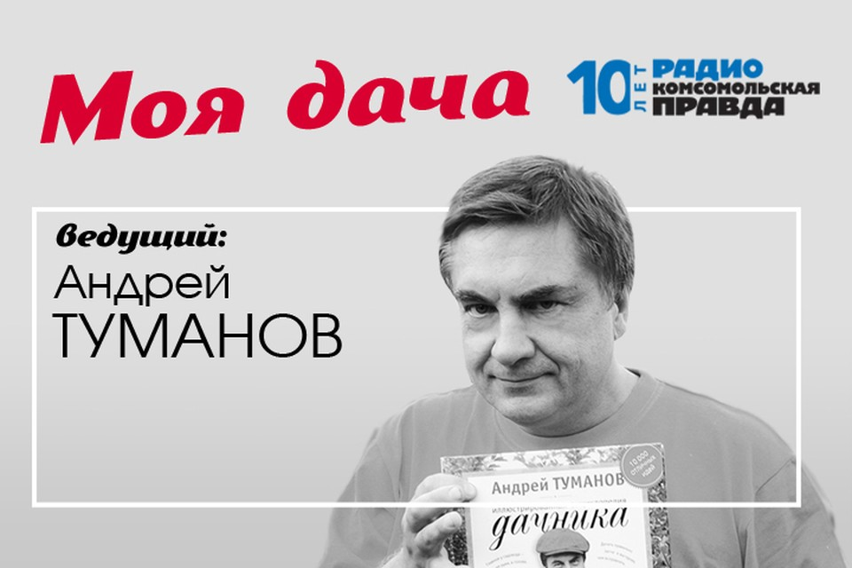 Главный дачник страны Андрей Туманов - с новой порцией полезнейших советов о весенних работах