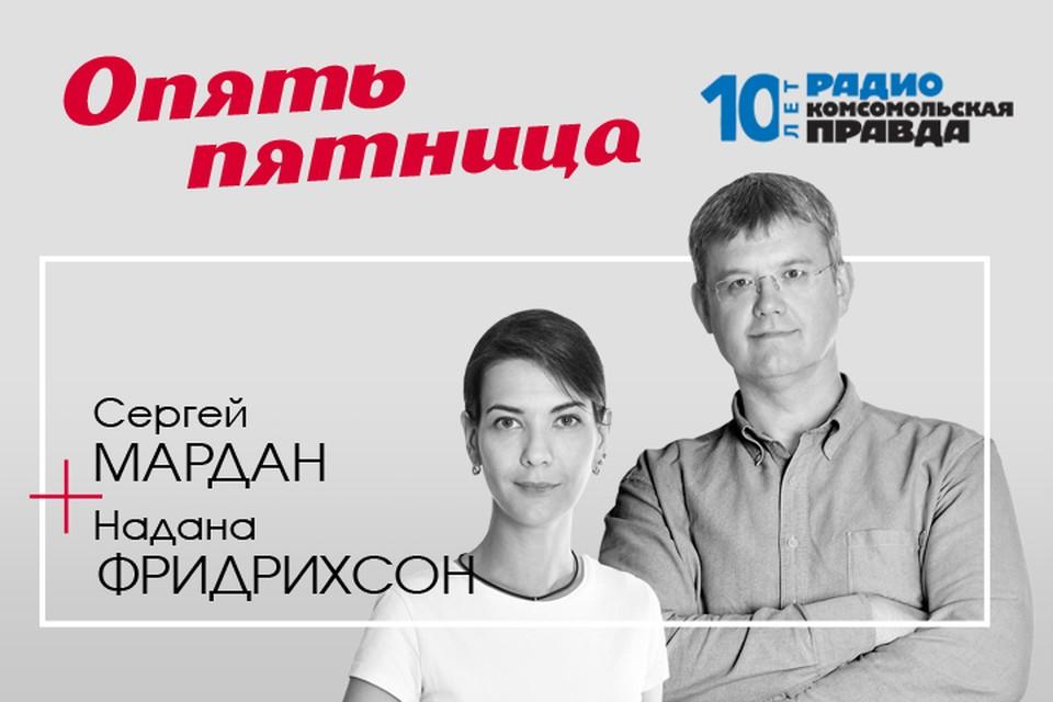 Сергей Мардан и Надана Фридрихсон обсуждают, насколько суров приговор напавшим на полицейских и чего ждать от предстоящих выходных