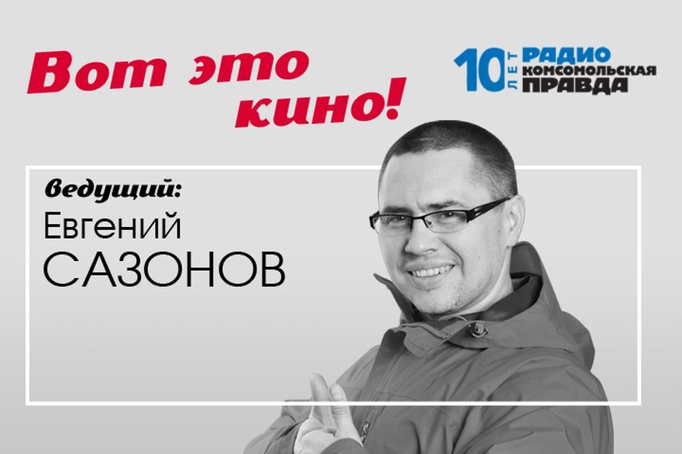 Наш народный кинообозреватель Евгений Сазонов рассказывает, что посмотреть с удовольствием