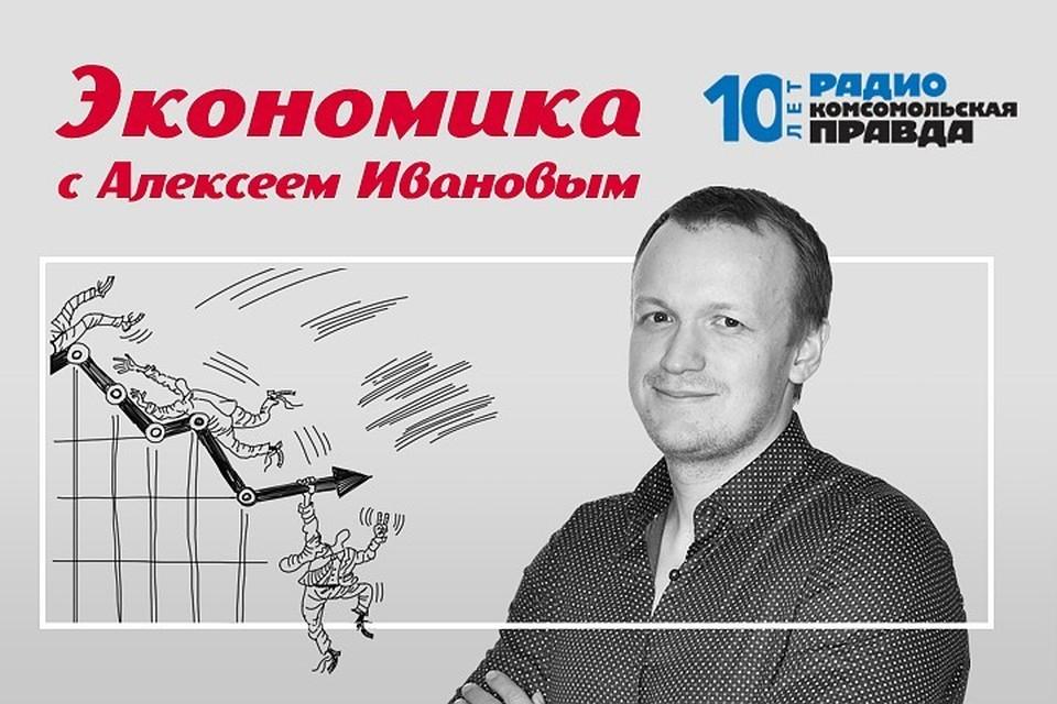 Алексей Иванов обсуждает главные новости с ведущими экономистами страны.
