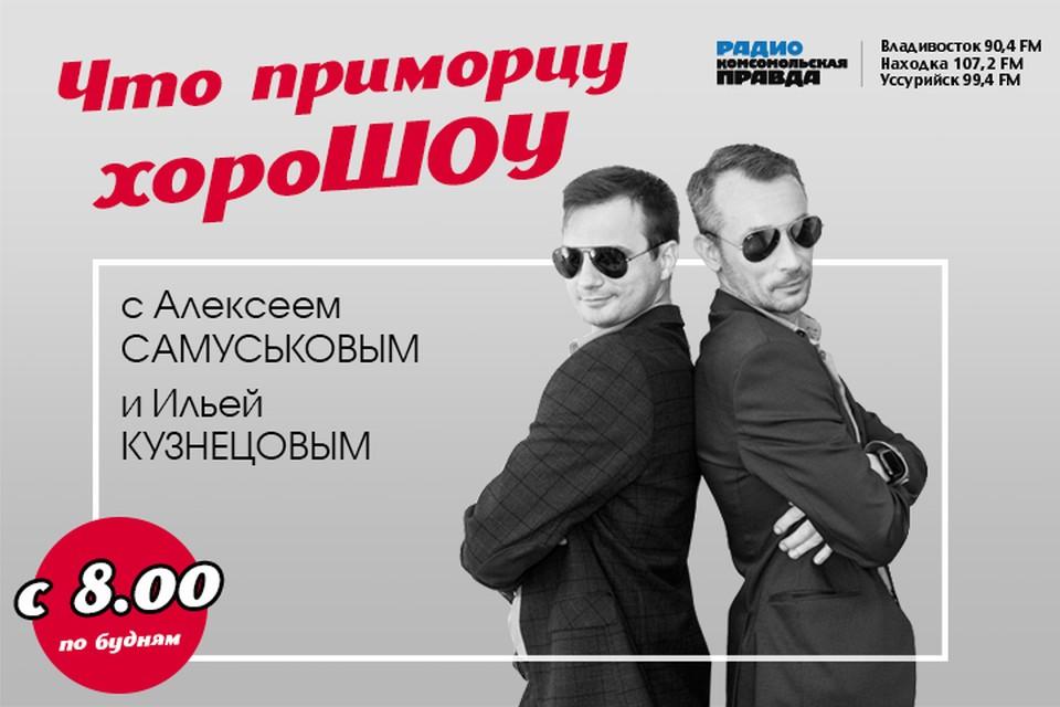 Как в Приморском крае пройдет День знаний?