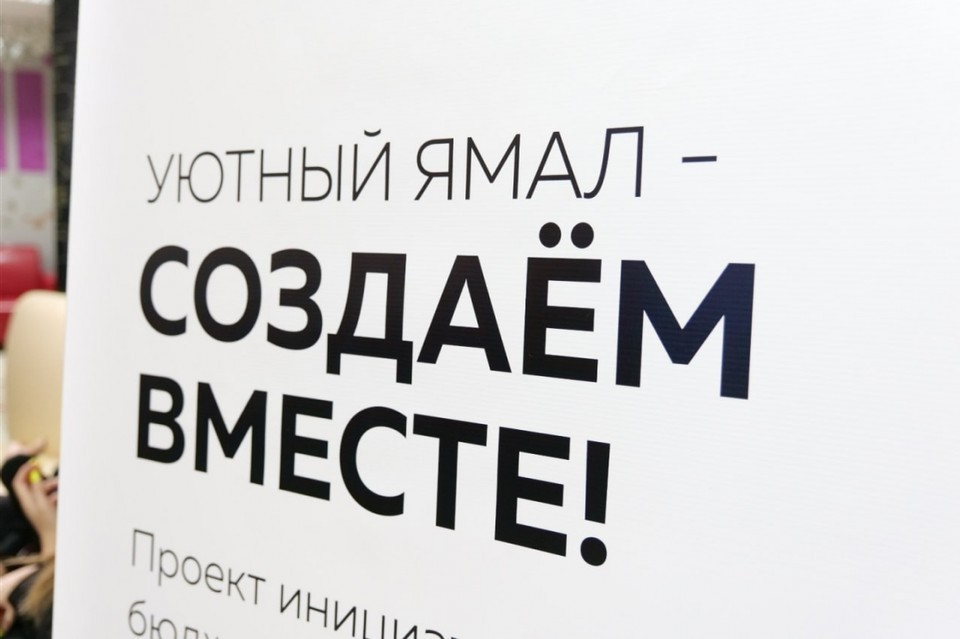 Фото: Правительство ЯНАО